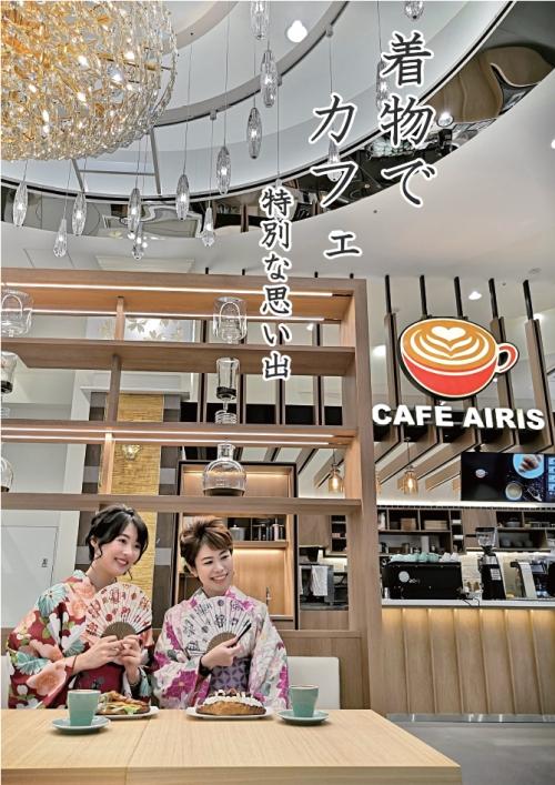 CAFÉAIRIS & MINE collaboration event