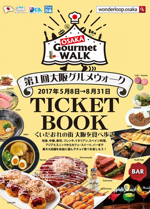 OSAKA CITY PASS&OSAKA Gourmet WALK ticketing!