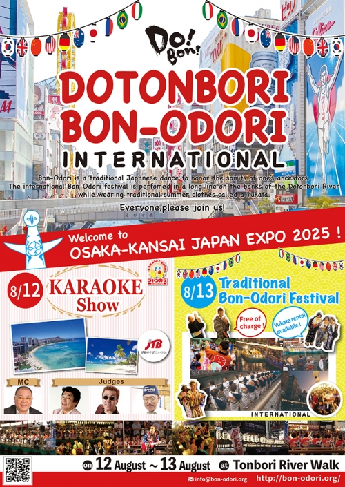 Dotombori Bon festival dance international 2017