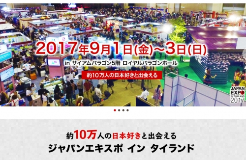JAPAN EXPO in THAILAND的向導