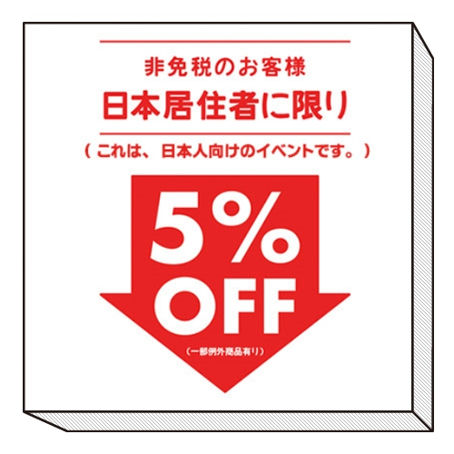 Resident 5%OFF event in Japan★