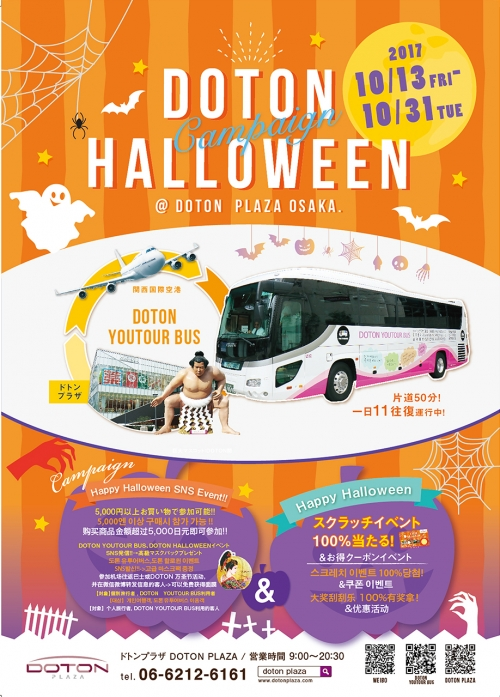DOTON PLAZA HAPPY HALLOWEEN EVENT START !!!