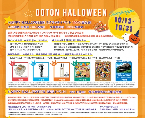 DOTON PLAZA HAPPY HALLOWEEN EVENT START!