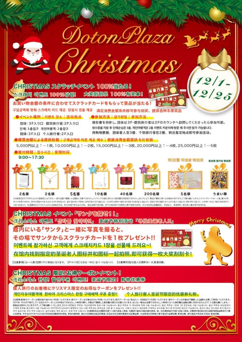 DOTON PLAZA Christmas event!
