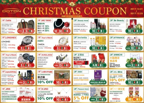 ★CHRISTMAS COUPON★