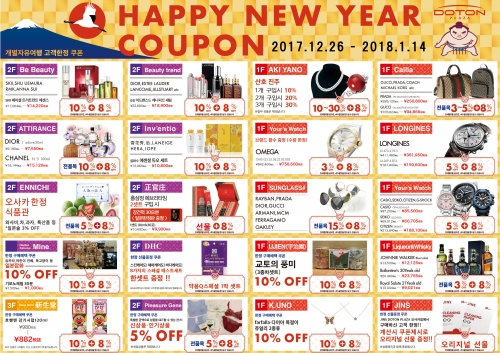... ★☆ ... HAPPY NEW YEAR coupon ~ ★☆ ~