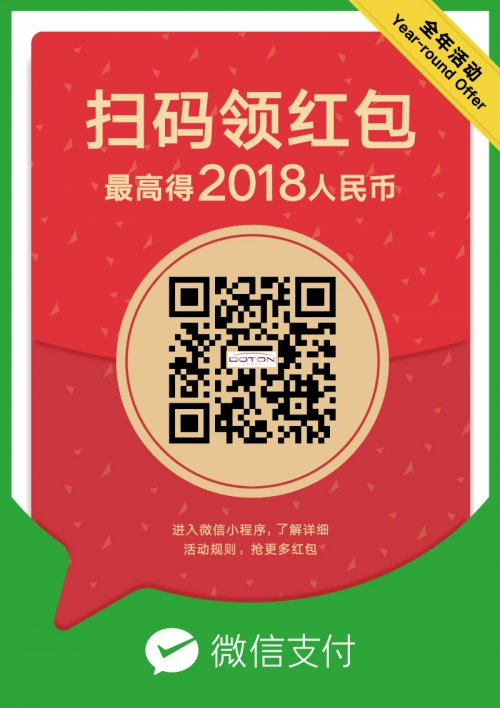 WECHAT PAY 100 million New Year's present presentation event