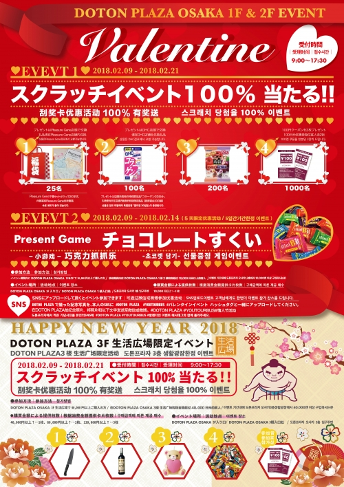♡♥♡♥♡♥♡♥ HAPPY Valentine Day♡♥♡♥♡♥♡♥    DOTON PLAZA EVENT