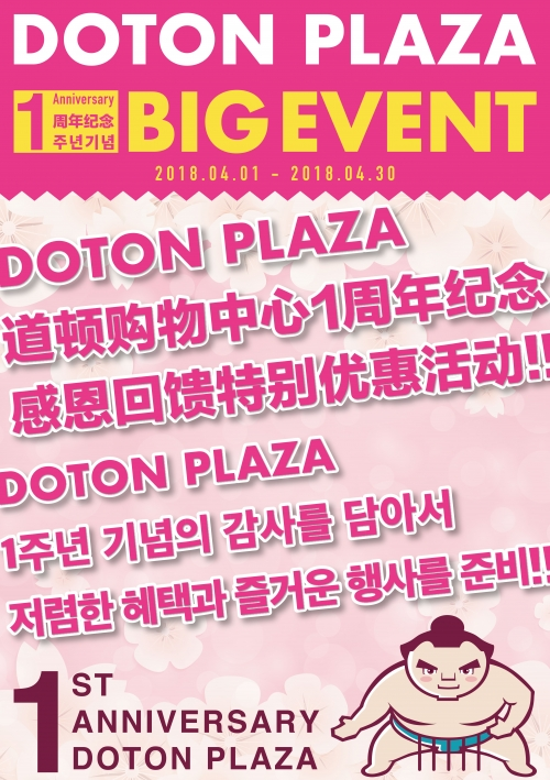 BIG EVENT of the first anniversary of DOTON PLAZA