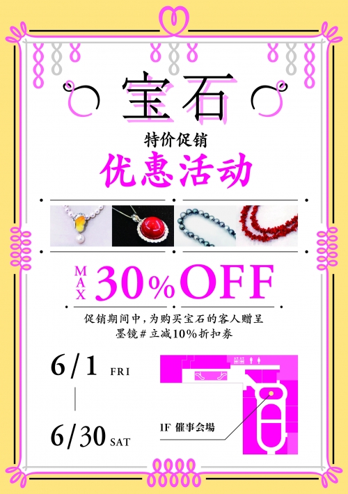 (o^ ▽ ^)o - JEWELRY - o(^ ▽ ^o) up to 30%OFF!