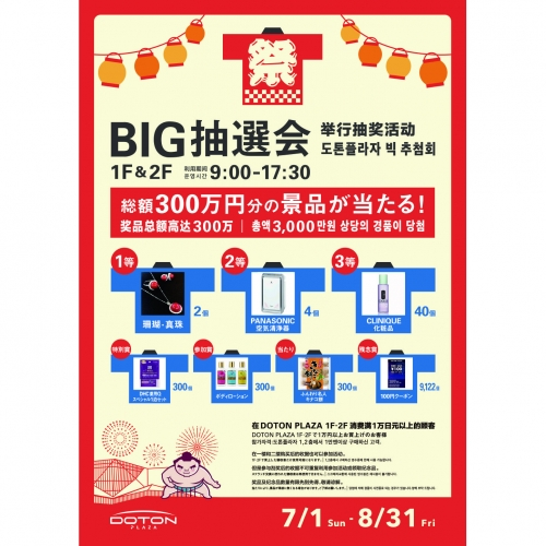 DOTON PLAZA SUMMER Festival BIG lottery!