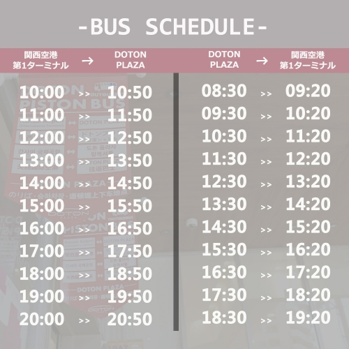 DOTON PISTON BUS service start (Kansai Airport ⇔ DOTON PLAZA)