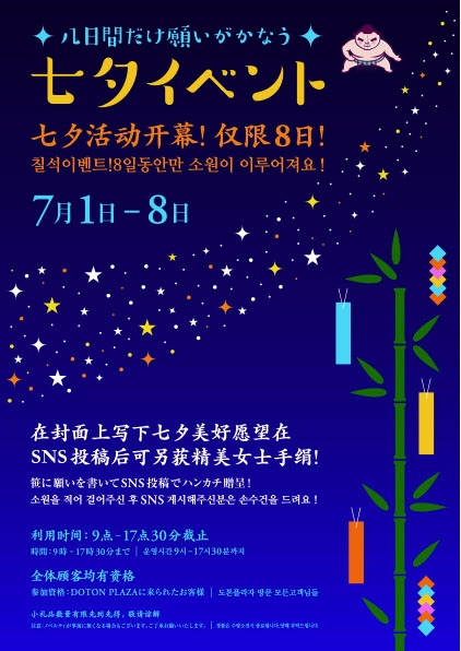 We get novelty by Star Festival event held !SNS contribution!