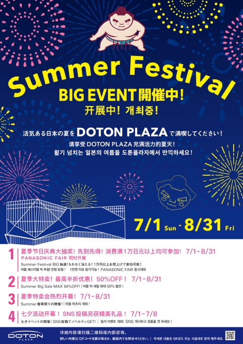 Now being held of special event Festival of DOTON PLAZA summer!