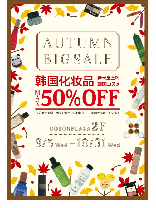 AUTUMN BIG SALE!