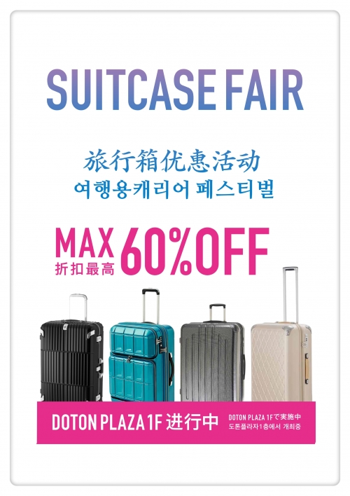 SUITCASE BIG SALE EVENT~