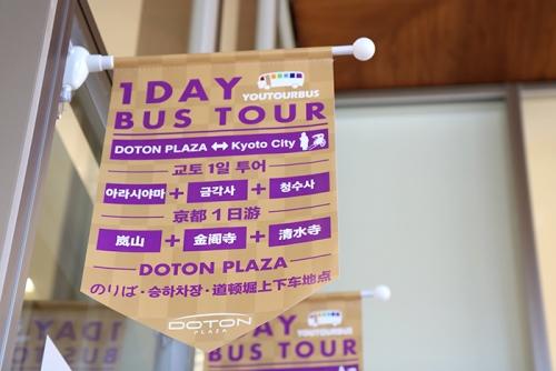Kyoto daily bus tour service start (Arashiyama / Kinkaku-ji Temple / Kiyomizu-dera Temple)