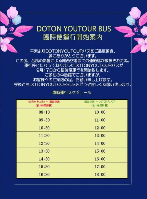 DOTONYOUTOURBUS temporariness service service start guidance