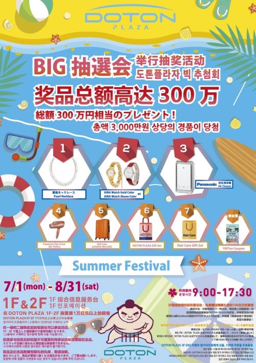 七夕活动&SUMMER FESTIVAL
