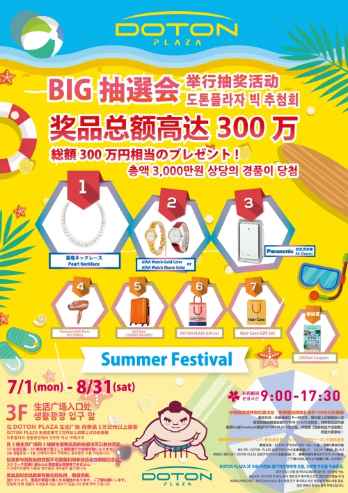 칠석 이벤트&SUMMER FESTIVAL