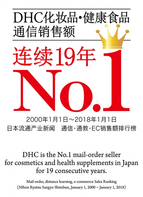 GOOD NEWS!               DHC Q10 Moisture Care Liquid Foundation EX