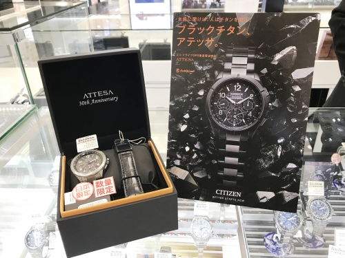 Limited number of models in commemoration of the CITIZEN ATTESA 30th anniversary appear