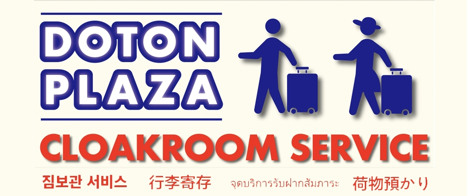 Baggage custody service