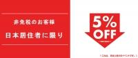 日本居住者5%OFF