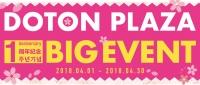 DOTON 1주년 기념 이벤트