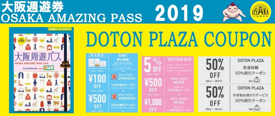 周快樂公共汽車DOTON特別的優惠券