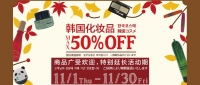 AUTUMN BIG SALE